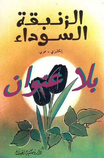 الزنبقة السوداء العربيه الانجليزيه a_d_zin.jpg